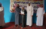 تكريم الطالب سالم العنزي الحائز على المركز الأول على مستوى منطقة حائل في مسابقة الأذكار المتقدمة