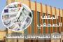 أخبار تعليم حائل في الصحف اليومية يوم الخميس 21 رجب 1440 هـ الموافق 28 مارس 2019
