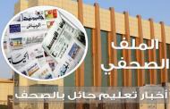 أخبار تعليم حائل في الصحف اليومية يوم الأربعاء 12 رجب 1440 هـ الموافق 17 ابريل2019