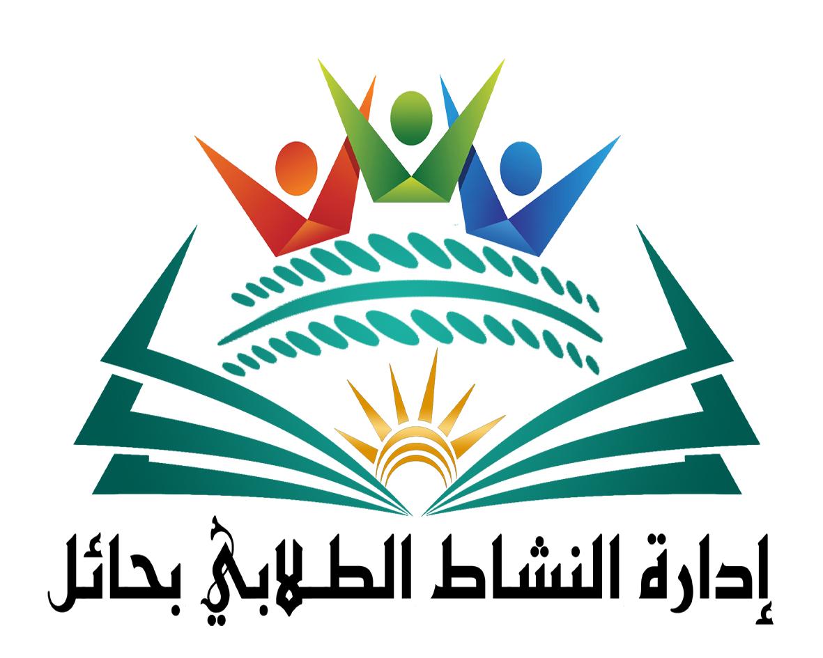 إدارة النشاط الطلابي بحائل تعتمد شعارها الجديد صحيفة تعليم حائل التربوية