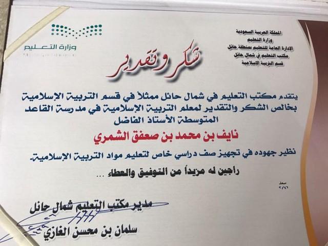 المعلم نايف البعلي يتلقى شكر مدير مكتب الشمال لجهوده بتجهيز فصل ...