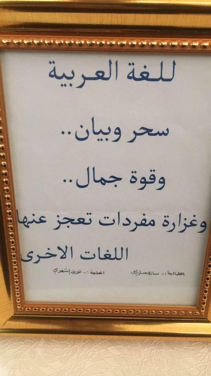 كلام جميل عن معلمة اللغة العربية