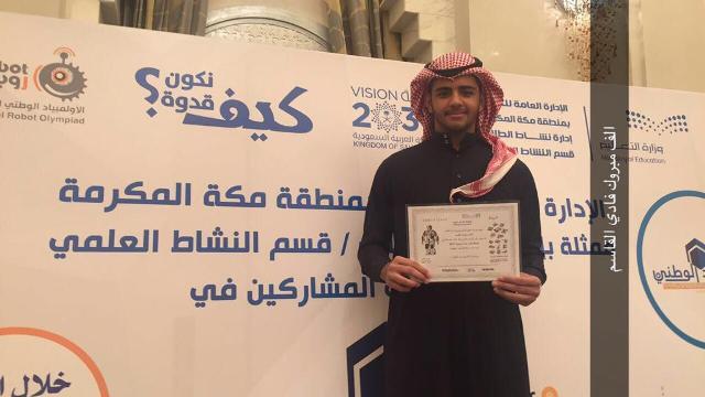 تعليم حائل: الطالب فادي بن سليمان القاسم يحقق المركز الثاني في أولمبياد الروبوت