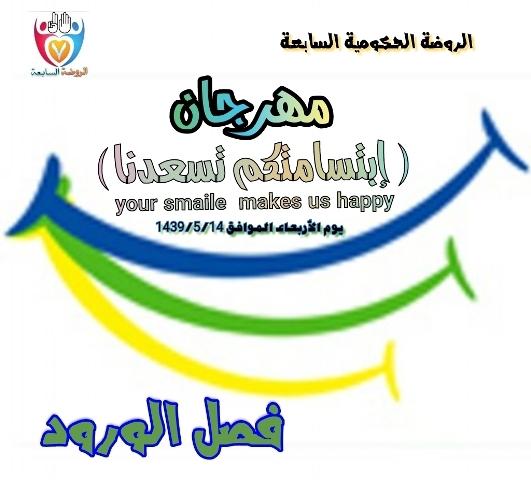 الروضة السابعةتحتفل بأيتام جمعية رفاق