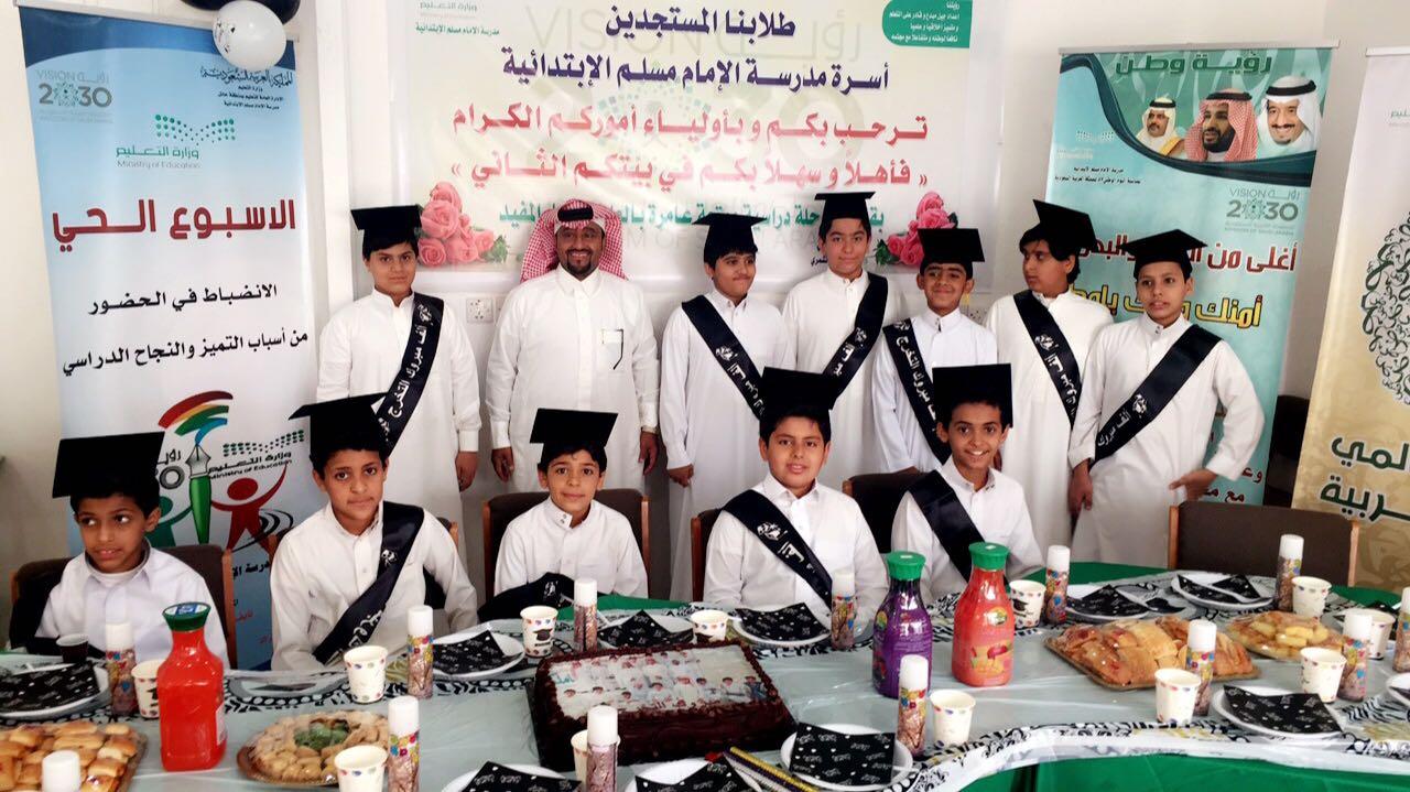 حفل تخرج طلاب الصف السادس بمدرسة الامام مسلم الابتدائية صحيفة تعليم حائل التربوية