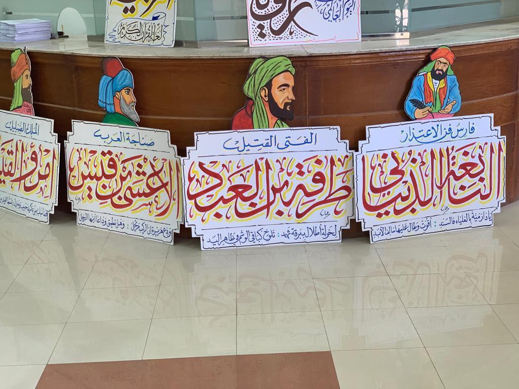 مكتب الجنوب يفعل اليوم العالمي للغة العربية