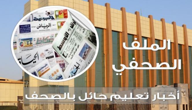 أخبار تعليم حائل في الصحف اليومية يوم الأربعاء 12 رجب 1440 هـ الموافق 17 ابريل2019 صحيفة تعليم حائل التربوية