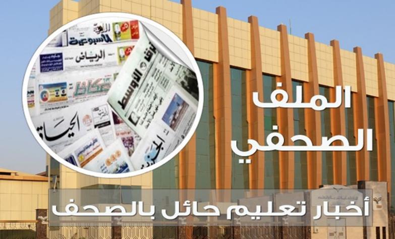 أخبار تعليم حائل في الصحف اليومية يوم الاربعاء 5 شعبان 1440 هـ الموافق 10ابريل 2019م
